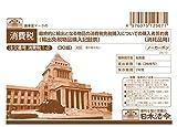 日本法令 消費税 1-2/最終的に輸出となる物品の消費税免税購入についての購入者誓約書(消耗品) 10冊組み