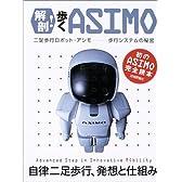 解剖!歩くASIMO 二足歩行ロボット・アシモ 歩行システムの秘密