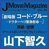J Movie Magazine Vol.36[表紙:山下智久] (パーフェクト・メモワール)