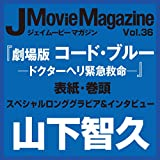 J Movie Magazine Vol.36[表紙
