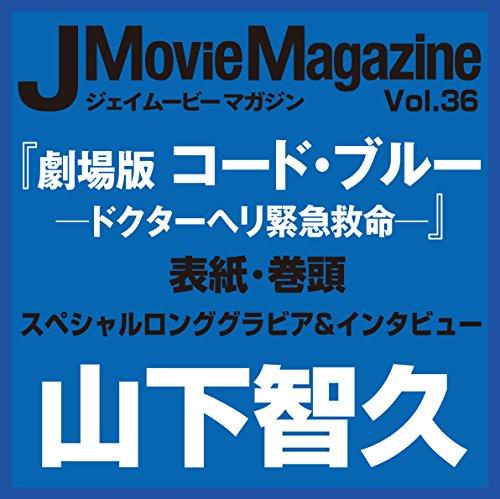 J Movie Magazine Vol.36[表紙:山下智...