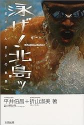泳げ!北島ッ―金メダルまでの軌跡