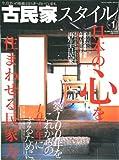 古民家スタイル―日本の心を住まわせる民家力 (No.1) (ワールド・ムック (445)) 画像