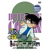 名探偵コナンDVD PART14 vol.4