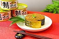 鯖(さば)味付缶 本醸造醤油タイプ 180g 12個セット 鯖缶