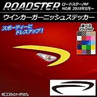 AP ウインカーガーニッシュステッカー カーボン調 マツダ ロードスター/ロードスターRF ND系 2015年05月~ マゼンタ AP-CF2422-MG 入数:1セット(2枚)