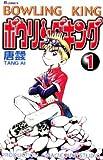 ボウリングキング 1 (TENMAコミックス)