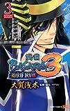 戦国BASARA3-ROAR OF DRAGON- 3 (ジャンプコミックス)