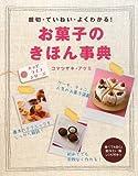 お菓子のきほん事典 (ハッピーライフシリーズ)