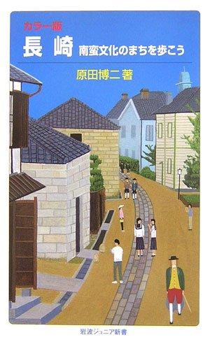 カラー版 長崎―南蛮文化のまちを歩こう (岩波ジュニア新書)