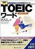 戦略的TOEICワード―分野別2000 (戦略的TOEICシリーズ)
