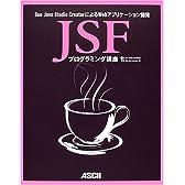 JSFプログラミング講座―Sun Java Studio CreatorによるWebアプリケーション開発