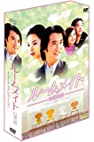 ルームメイト 白領公寓 DVD-BOX〜インターナショナル・ヴァージョン〜[OPSD-B059][DVD] 製品画像
