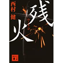 残火 (講談社文庫)