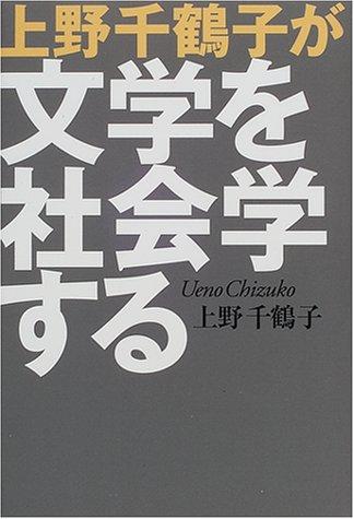 上野千鶴子が文学を社会学するの詳細を見る