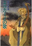 エルガーノの歌 (ハヤカワ文庫JA)