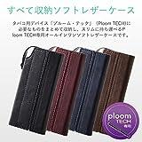 エレコム Ploom TECH プルームテック ケース オールインワンソフトレザーケース 電子タバコ ブラック ET-PTAP1BK