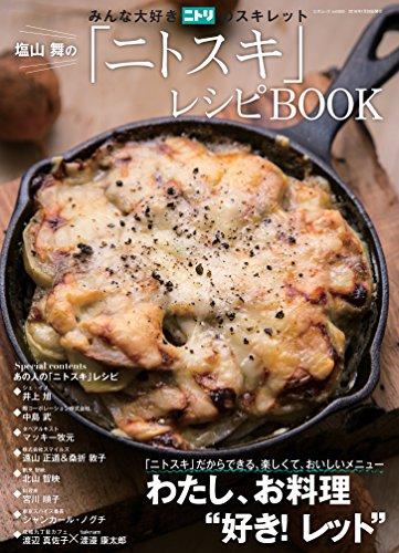 塩山舞の「ニトスキ」レシピBOOK