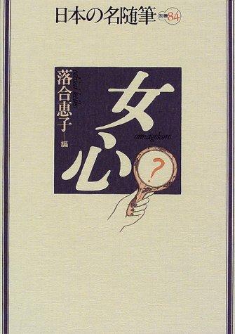 日本の名随筆 (別巻84) 女心の詳細を見る
