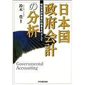 日本国政府会計の分析―特別会計制度の改革をめざして