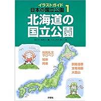 イラストガイド日本の国立公園〈1〉北海道の国立公園