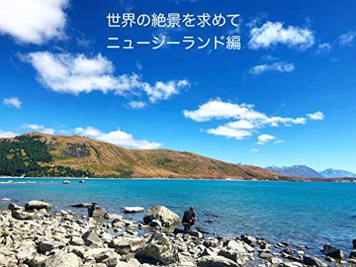 世界の絶景を求めて: ニュージーランド編 (ワンコインブックス)