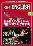 CNN ENGLISH EXPRESS (イングリッシュ・エクスプレス) 2018年 1月号