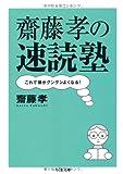 「齋藤孝の速読塾 これで頭がグングンよくなる!」齋藤 孝