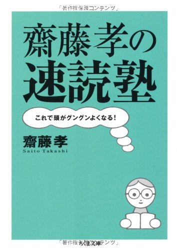 齋藤孝の速読塾 これで頭がグングンよくなる! (ちくま文庫)の詳細を見る