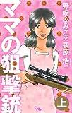 ママの狙撃銃 上 (オフィスユーコミックス)