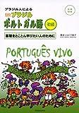 生きたブラジルポルトガル語 初級