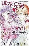 神木兄弟おことわり リトル・ブラザー ベツフレプチ(4) (別冊フレンドコミックス)