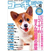 コーギースタイル Vol.12 (タツミムック)
