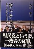 夢のあとさき―混迷の愛媛県知事選挙の遺したもの 画像