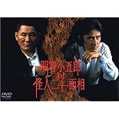 明智小五郎 対 怪人二十面相 [DVD]