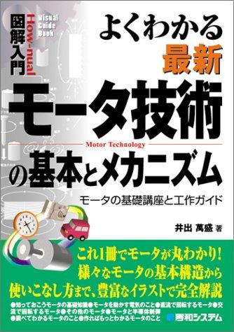 図解入門よくわかる最新モータ技術の基本とメカニズム (How‐nual Visual Guide Book)