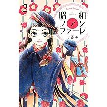 昭和ファンファーレ(2) (BE・LOVEコミックス)