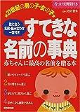 21世紀の男の子・女の子 すてきな名前の事典—赤ちゃんに最高の名前を贈る本