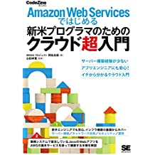 Amazon Web Servicesではじめる新米プログラマのためのクラウド超入門