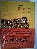 漢詩大系〈第18〉黄山谷 (1967年)
