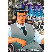 白竜LEGEND (ニチブンコミックス)