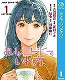 おいしいコーヒーのいれ方 1 (ジャンプコミックスDIGITAL)
