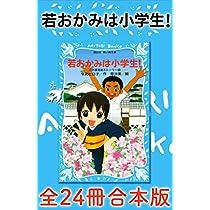 若おかみは小学生!全24冊合本版 (講談社青い鳥文庫)