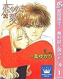 恋のめまい愛の傷【期間限定無料】 1 (クイーンズコミックスDIGITAL)