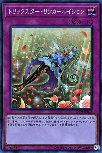 遊戯王カード トリックスター・リンカーネイション ( スーパーレア ) LINK VRAINS DUELIST SET ( LVDS ) | 通常罠 スーパー レア