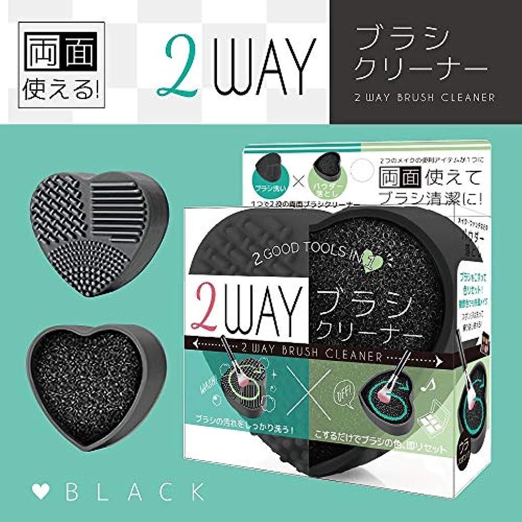 2WAYブラシクリーナー ブラック BC02