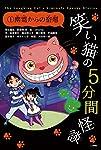 笑い猫の5分間怪談 (1) 幽霊からの宿題【上製版】 (電撃単行本)