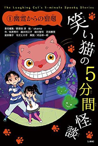 笑い猫の5分間怪談 (1) 幽霊からの宿題【上製版】 (電撃単行本)の詳細を見る