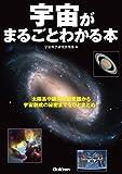 宇宙がまるごとわかる本