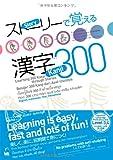 ストーリーで覚える漢字300 英語・インドネシア語・タイ語・ベトナム語版